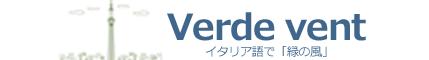 【ヴェルデベント】路地をイメージした江戸川区の賃貸マンション